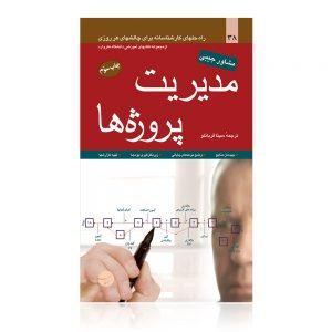 مدیریت پروژه ها نویسنده از مجموعه کتاب های آموزشی هاروارد مترجم سینا قربانلو